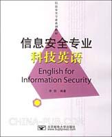 信息安全专业科技英语