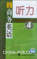 新编商务英语听力(4)音带