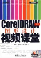 CoreIDRAW X3图形设计视频课堂(含DVD光盘)