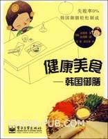 健康美食--韩国御膳(全彩)