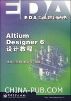Altium Designer 6设计教程(含光盘)[按需印刷]