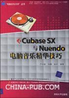 Cubase SX与Nuendo电脑音乐精华技巧