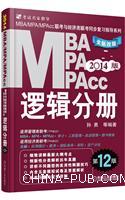 2014版MBA、MPA、MPAcc联考与经济类联考同步复习指导系列:逻辑分册