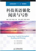 科技英语强化阅读与写作