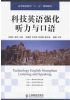 科技英语强化听力与口语