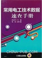 常用电工技术数据速查手册