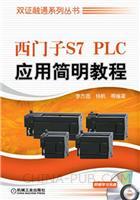 西门子S7 PLC应用简明教程(含1DVD)