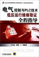 电气控制与PLC技术:低压运行维修取证全程指导