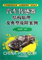 汽车传感器结构原理及典型故障案例