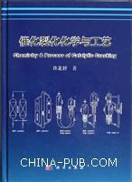 催化裂化化学与工艺