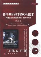基于REST的SOA技术-构建企业级方案的原则.模式和约束-(英文版)