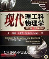 现代理工科物理学(英文版.原书第3版)(精装)