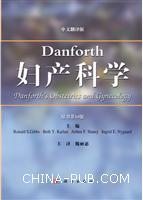 妇产科学-原书第10版-中文翻译版