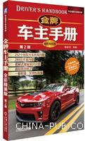 金牌车主手册(第2版)全彩精装版