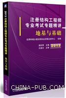 2013注册结构工程师专业考试专题精讲――地基与基础