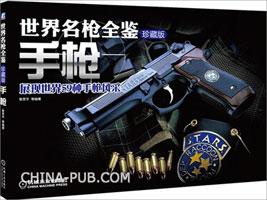 世界名枪全鉴:珍藏版.手枪