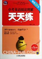 中考英语阅读理解天天练(9年级)(第8版)