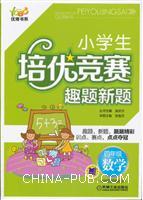优博书系.小学生培优竞赛趣题新题  四年级数学