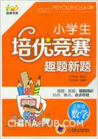 优博书系.小学生培优竞赛趣题新题  三年级数学(第2版)