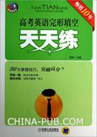 高考英语完形填空天天练(第8版)