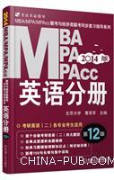 2014 MBA、MPA、MPAcc联考与经济类联考.英语分册(第12版)