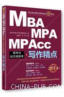 2014 MBA、MPA、MPAcc联考与经济类联考.写作精点