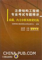 2013注册结构工程师专业考试专题精讲:荷载、内力分析及桥梁结构