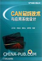 CAN总线技术与应用系统设计