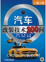 汽车改装技术200问(第2版)