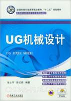 UG机械设计