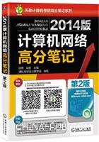2014版计算机网络高分笔记(第2版)