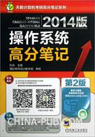 2014版操作系统高分笔记(第2版)