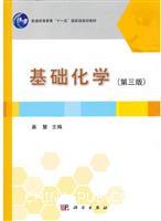 基础化学-(第三版)