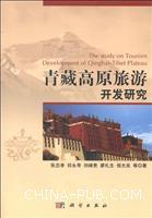 青藏高原旅游开发研究