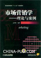 市场营销学:理论与案例