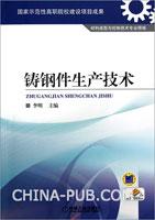 铸钢件生产技术