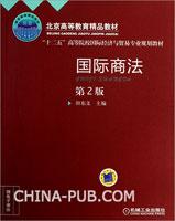 国际商法(第2版)