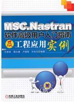 MSC.Nastran软件高级用户入门指南及工程应用实例