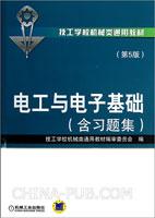 电工与电子基础(含习题集)(第5版)