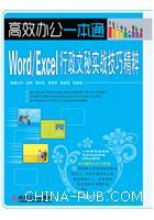 Word/Excel行政文秘实战技巧精粹