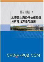 水资源生态经济价值能值分析理论方法与应用[按需印刷]