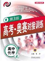 高考・奥赛对接训练.高中化学.2(第3版)(各版本适用)