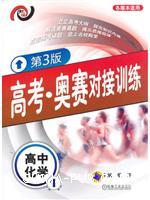 高中化学1-各版本适用-高考.奥赛对接训练-第3版