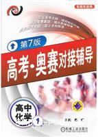 高考・奥赛对接辅导.高中化学.1(第7版)(各版本适用)