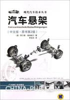 汽车悬架(中文版.原书第2版)