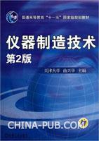 仪器制造技术(第2版)