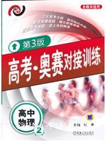 高考・奥赛对接训练.高中物理.2(第3版)(各版本适用)