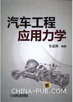 汽车工程应用力学