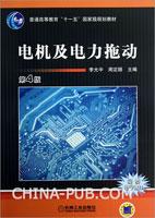 电机及电力拖动(第4版)