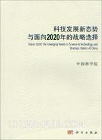 科技发展新态势与面向2020年的战略选择